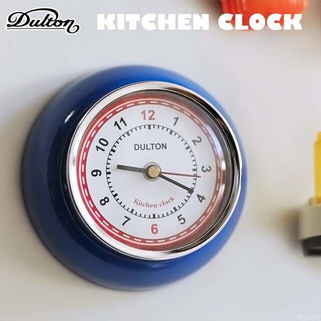 DULTON キッチンクロック 9色 アナログ マグネット 時計