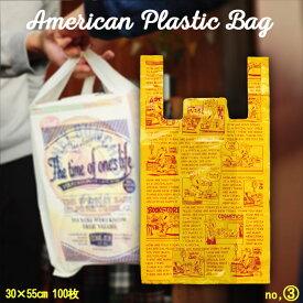 『おすそ分け袋』NO,3(30×55cm100枚)/ビニール袋 レジ袋