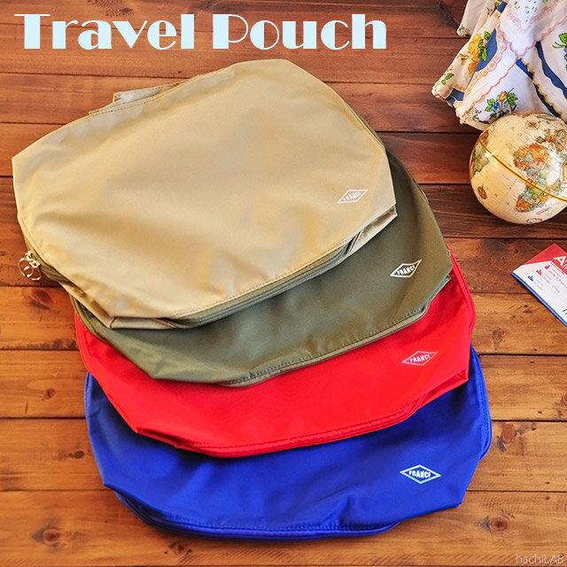 トラベルポーチ 着替え仕分け「SOLEIL バッグインバッグ」/ 旅行用品 便利グッズ【メール便選択で送料無料】