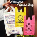 かわいいレジ袋『おすそ分け袋』 スマイリーフェイス/ビニール袋【2種類までメール便発送可】