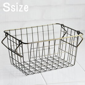 「スタッキングできるワイヤーバスケット」Sサイズ /アンティークゴールド
