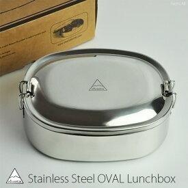 お弁当箱 shasta ステンレス「ランチボックス オーバル」760ml /大容量 男子 1段