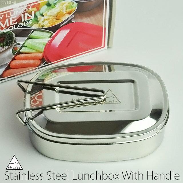 お弁当箱 shasta ステンレス「ランチボックス 取っ手付き」640ml /アウトドア 1段