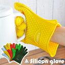 かわいい耐熱手袋 鍋つかみ「5本指 シリコン グローブ」5色/キッチン用品 オーブンミトン【メール便選択で送料無料】