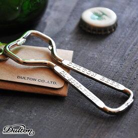 栓抜き おしゃれ ビール(ボトルオープナー)キーホルダー/DULTON キッチン用品【メール便発送可】
