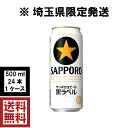 送料無料【※埼玉県限定販売】サッポロ 黒ラベル 500ml 24本 1ケース ビール