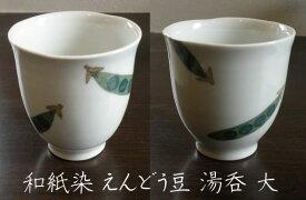【砥部焼】和紙染 えんどう豆 湯のみ 湯呑 大陶器 焼物【陶彩窯】