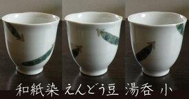 【砥部焼】和紙染 えんどう豆 湯のみ 湯呑 小【陶彩窯】陶器 焼物