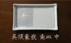 【砥部焼】呉須象嵌 角皿 中【陶彩窯】 陶器 焼物