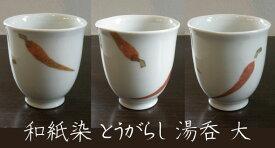 【砥部焼】和紙染 とうがらし柄 湯のみ 湯呑 大陶器 焼物【陶彩窯】