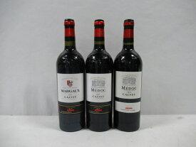 【送料無料】 カルベ マルゴー Calvet MARGAUX 2016&カルベ メドック Calvet Medoc 2014・2017 飲み比べ 3本セット フランス 赤ワイン