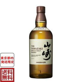 【東京都内発送限定】【送料無料】サントリー 山崎 1923 NV シングルモルト ウイスキー 700ml 43度 ※箱はついておりません
