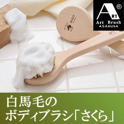 浅草アートブラシ 白馬毛のボディブラシ さくら 母の日ギフト・プレゼントにオススメ
