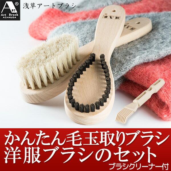 浅草アートブラシ かんたん毛玉取りブラシと洋服ブラシとブラシクリーナーのセット