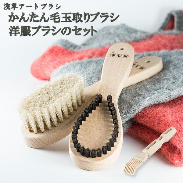 浅草アートブラシ かんたん毛玉取りブラシと洋服ブラシ+樹脂製ブラシクリーナーのセット