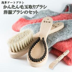 浅草アートブラシ かんたん毛玉取りブラシと洋服ブラシ+樹脂製ブラシクリーナーのセット 正規品