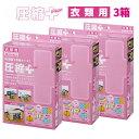 圧縮プラス 衣類用 3箱 圧縮袋 in BOX‐圧縮Plus 圧縮袋 +収納ケース 一体型 洋服 逆止弁 掃除機