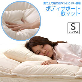 日本製 洗える 敷パッド 雲の上で眠る様なやわらかい感触 ボディサポート敷マット‐圧力分散 シングル 100×200cm ふわふわ モチモチ 低反発 ベッドパッド パットシーツ ルナール