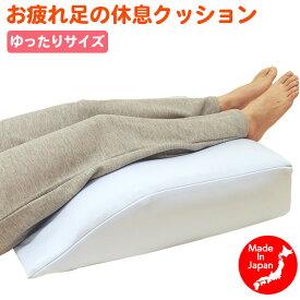 足枕 むくみ対策 腰痛 お疲れ足の休息クッション‐日本製 フットクッション 大きい ゆったりサイズ むくみ ふくらはぎ 脚専用 膝が痛くならない 安定 フィット リラックス ルナール