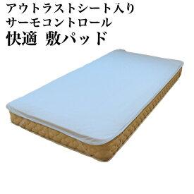 日本製 快適 敷パッド アウトラストシート入り サーモ・コントロール‐100x205 冷感 敷きパット しきパッド ベッドパッド シングル 綿 シーツ 洗える 丸洗い ベッドマット ルナール