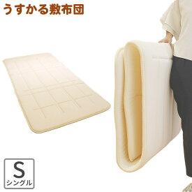 うすかる敷布団(シングル)‐薄型 軽量 薄い 軽い しっかり 体を支える 圧力分散 通気 マットレス 205cm 日本製 ルナール