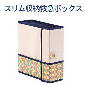 新型 スリム収納救急ボックス‐救急箱 薬箱 ブック型 シェルフ収納 本棚収納 コスメ箱 ジュエリー箱 裁縫箱 Y-134