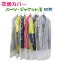 衣類カバー スーツ ジャケット 50枚組-衣装カバー 洋服カバー 片面透明 片面不織布 中身が見える ワンピース 日本製 …