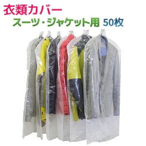 衣類カバー スーツ ジャケット 50枚組-衣装カバー 洋服カバー 片面透明 片面不織布 中身が見える ワンピース 日本製 ほこりよけに