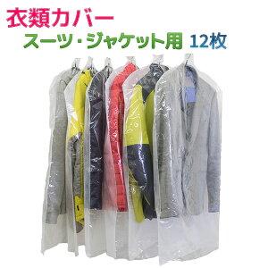 衣類カバー スーツ ジャケット 12枚組-衣装カバー 洋服カバー 片面透明 片面不織布 中身が見える ワンピース 日本製 ほこりよけに