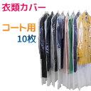 衣類カバー コートサイズ ロング 10枚組-衣装カバー 洋服カバー 片面透明 片面不織布 中身が見える ドレス ワンピース…