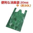 消臭 ゴミ袋 約30L 20枚組 日本製-取っ手付き 生ごみ袋 キッチン オムツ ペット におわない 脱臭 M SPP-10133