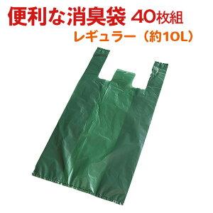 消臭 ゴミ袋 約10L 40枚組 日本製-取っ手付き 生ごみ袋 キッチン オムツ ペット におわない 脱臭 M SPP-10116