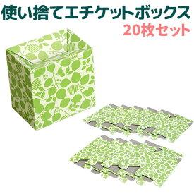 使い捨て エチケットボックス 20枚セット‐消臭 サニタリーボックス ナプキン処理袋 エチケット袋 旅行 携帯用 生理用品 ゴミ箱 使い捨て