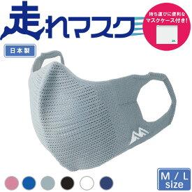 スポーツマスク 走れマスク マスクケース付‐日本製 洗える 飛沫対策 エチケットマスク ランニング マラソン ウォーキング 息がしやすい 高吸 放湿 L M 男性 女性 子供 マスクカバー