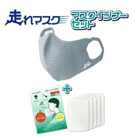 スポーツマスク 走れマスク+インナーセット 数量限定‐日本製 ダントツフィットインナー ウイルスシールド 洗える 感染対策 息がしやすい 男性 女性 子供
