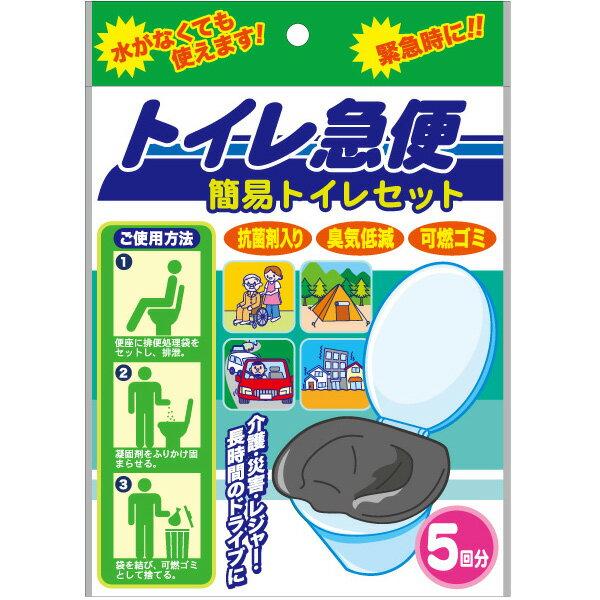 トイレ急便 5回分‐10年保存 汚物袋付き 非常用トイレ 簡易トイレ 防災トイレ 抗菌剤入り 臭気低減 可燃ゴミ 簡易トイレセット