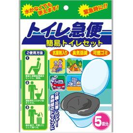 非常用 簡易トイレ 5回分 トイレ急便‐10年保存 汚物袋付き 簡易トイレ 防災トイレ 抗菌剤入り 臭気低減 可燃ゴミ 簡易トイレセット