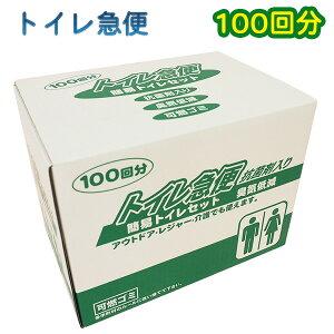 トイレ急便 100回分‐10年保存 汚物袋付き 非常用トイレ 簡易トイレ 防災トイレ 抗菌剤入り 臭気低減 可燃ゴミ 簡易トイレセット