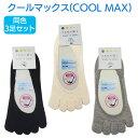吸汗×速乾 クールマックス COOL MAX 同色3足セット‐5本指ソックス パンプスイン 浅履き パンプスカバー フットカバー 日本製