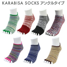 カラビサ・ソックス アンクルタイプ KARABISA SOCKS Ankle Type HabuBox(ハブボックス)‐5本指ソックス