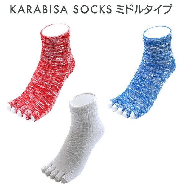カラビサ・ソックス ミドルタイプ KARABISA SOCKS Middle Type HabuBox(ハブボックス)‐5本指ソックス