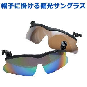 帽子につける 偏光サングラス-クリップ式サングラス UVカット 紫外線99%カット 跳ね上げ ワンタッチ キャップグラス 装着式 釣り