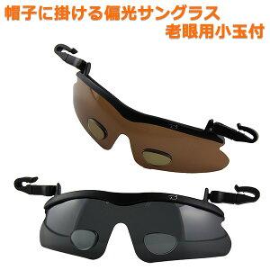 帽子につける 偏光サングラス 老眼用小玉付-クリップ式サングラス 老眼鏡 UVカット 紫外線99%カット 跳ね上げ ワンタッチ キャップグラス 装着式 釣り アウトドア ゴルフ