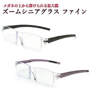 メガネ型 拡大鏡 ズームシニアグラス ファイン‐両手が使える 眼鏡の上からかけられる 拡大率1.6倍 男女兼用 老眼鏡 シニアグラス 拡大鏡 パープル グレー