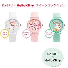 ハローキティ「KAORU x Hello Kitty」コラボウォッチ‐レディース キッズ 腕時計 シリコンベルト ウォッチ 日本製 KAORU003K(メーカー保証)