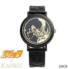 KAORU × 北斗の拳 コラボウォッチ ジャギ‐時計 腕時計 クォーツ 和墨 ブラック ユニセックス メンズ レディース シリコンベルト ウォッチ ギフト 日本製
