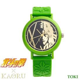KAORU × 北斗の拳 コラボウォッチ トキ‐時計 腕時計 クォーツ 抹茶 グリーン ユニセックス メンズ レディース シリコンベルト ウォッチ ギフト 日本製