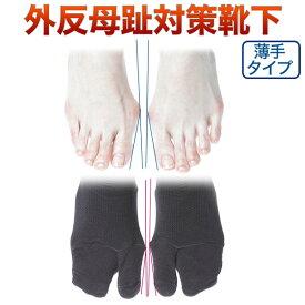 外反母趾 対策 くつ下 薄手タイプ‐スニーカー・ソックス 靴下 コーポレーションパールスター 広島大学共同開発品 外反母趾 予防 対策 矯正 くつ下 パット 綿 就寝時 長時間着用