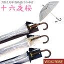 十六夜桜(いざよいさくら) 手開き長傘(収納用袋付)16本骨‐ホワイトローズ社 最高級透明傘 丈夫なビニール傘 風に強い…