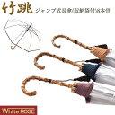 ホワイトローズ社 ワンタッチ ジャンプ式 竹跳(たけとび) 長傘(収納用袋付) 8本骨‐最高級透明傘 丈夫 ビニール傘 風…